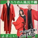 よさこい 衣装 □■BA65231 よさこいちりめん風長半纏 | 総おどり衣装 祭り用品 舞踊衣装
