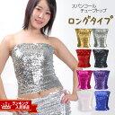 ダンス衣装/ロング丈スパンコールチューブトップ/ベリーダンス衣装/ヒップホップ/ステ
