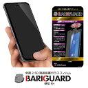 最新型 SH-03G SO-03G SO-04G 日本製ガラス 全面2.5D 液晶保護 ガラスフィルム BARIGUARD バリガード 超薄 021mm スマホ 保護フィルム ギャラクシー 携帯 acc