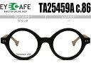 ■アイカフェ EYE CAFE■ブラック■丸メガネタイプ■近視 乱視 遠視 眼鏡■メガネ度付き 老眼鏡 新品 送料無料■TA25459A c.86 r056