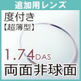 【选项追加用】超薄型两面非球面1.74镜片超薄型两面非球面1.74镜片(2张(件),1组)这个商品成为只本店购买框架。[【追加用】度付き 極薄型両面非球面1.74(2枚一組)]
