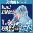 【フレーム持込交換用】【レンズ交換】【交換レンズ】ビュイレンズ非球面1.60AS(1組)