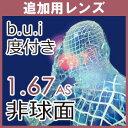 Bui-167as