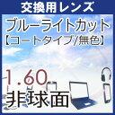 【フレーム持ち込み交換用】ブルーライトカットレンズ 度付き 無色 パソコン スマートホン 青色光カット 1.60薄型非球面レンズ(2枚1組)