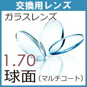 【交換用】ガラス 薄型球面レンズ屈折率1.70(2枚、1組) 【フレーム 持ち込み 交換用 ガラスレンズ】