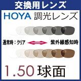 【フレーム持込交換用】1.50球面レンズ 【】リーズナブルなプラスチック調光レンズ!HOYA HILUX SUNTECHホヤ ハイルックス サンテック 調光レンズ調光度なし・度付きレンズ(2枚)