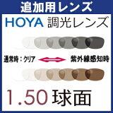 【オプション追加用】1.50球面レンズリーズナブルなプラスチック調光レンズ!HOYA HILUX SUNTECHホヤ ハイルックス サンテック 調光レンズ調光度なし・度付きレンズ(2枚)