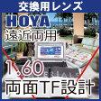【フレーム持ち込み交換用】HOYA 度付き 遠近両用 1.60両面TF設計(2枚一組)