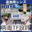 【追加用】HOYA 度付き 遠近両用 1.67両面TF設計(2枚一組)