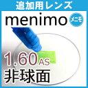 Menimo-160as