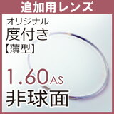 【追加用】度付き 薄型非球面1.60(2枚一組)