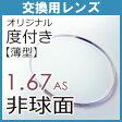 【交換用】1.67薄型非球面レンズ(2枚、1組)