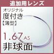 【追加用】度付き 薄型非球面1.67(2枚一組)