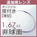 有限的时间价格! - 增加了非球面镜片薄选项 - 1.67(2)本产品将只在我们的框架的报价。[【追加用】度付き 薄型非球面1.67(2枚一組)]
