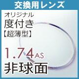 【交換用】超薄型片面非球面1.74レンズ(2枚1組)