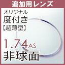 度付き 超薄型片面非球面1.74レンズ(2枚一組)