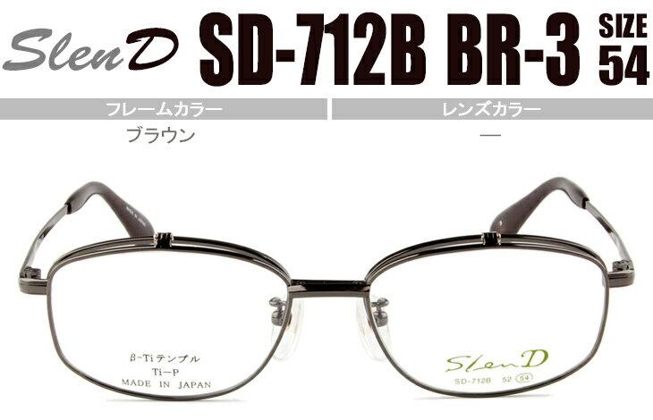 スレンディー メガネ 眼鏡 跳ね上げメガネ 【S...の商品画像