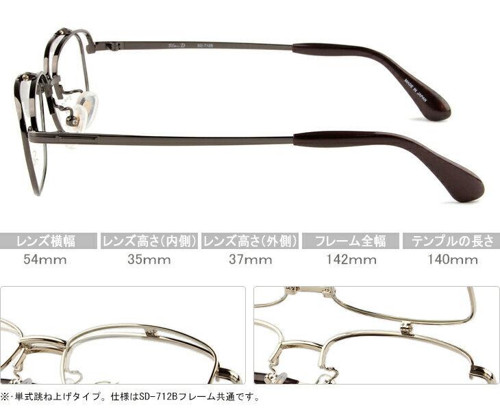 スレンディー メガネ 眼鏡 跳ね上げメガネ 【...の紹介画像2