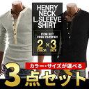 まとめ買い サイズカラー選べる 3点セット 福袋 BUZZ WEAR[バズ ウェア] Tシャツ メンズ 長袖 無地 キレイめ カットソー ヘンリーネック ロンT