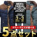 まとめ買い サイズカラー選べる 5点セット 福袋 中綿入りジャケット メンズ コート ジャンパー ブルゾン 大きいサイズ アウター 秋 冬 カジュアル アウトドア ナイロン バイクウエア 黒 青 緑 送料無料