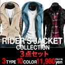 まとめ買い サイズカラー選べる 3点セット ライダースジャケット メンズ ミリタリー アウター ジップアップ コーディネート 黒 青 緑 ベージュ グレー 送料無料