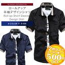 カジュアルシャツ メンズ ワイシャツ 半袖 無地 ロールアップ トップス コーデ 黒 青 紺 白