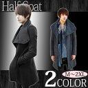 コート メンズ ハーフコート ジャケット シンプルコーディネート 襟大きめ 細身シルエット 【RCP】 10P24Feb14