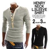 BUZZ WEAR[バズ ウェア] ヘンリーネック Tシャツ メンズ 長袖 無地 キレイめ カットソー ロンT トップス ストレッチ 黒 グレー 2016新作
