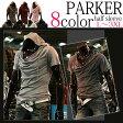 パーカー メンズ トップス プルオーバー 無地 半袖 ドレープ 着回し きれい目 カジュアル お兄系 コーデ アウター P01Jul16