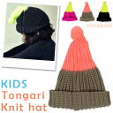 ニット帽 キッズ 帽子 KIDS バイカラー ポンポン ビーニー ニットキャップ 子供服 洋品