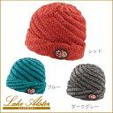 ニット帽 レディース 帽子 レイクアルスター イタリア糸使用 服飾小物 女性用 コーデ