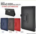 期間限定 タブレットケース メンズ 小物 LENOVO Miix 3 830-ZTH(レノボミックス)用 レザー デザイン ケース パソコン 周辺機器 タブレットPC タブレットPCアクセサリー ※fu