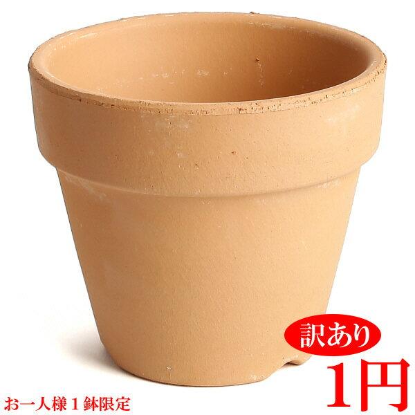 1円日本製 訳あり 植木鉢 陶器 おしゃれ サイズ 12cm 安くて植物に良い鉢 素焼鉢BASIC 4号