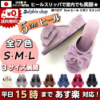Cotton velour 5 cm heel slippers Ribbon type (S, M, L)
