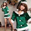 サンタ コスプレ クリスマス コスチューム サンタコス グリーン 緑 衣装 セクシー サンタクロース パーティー 激安 安い 即日 2016