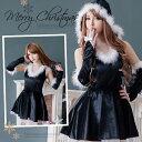ブラックサンタ セクシー サンタ コスプレ クリスマス 衣装 サンタコス ワンピース 黒 ミニスカート