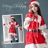 サンタ コスプレ サンタコス ケープ ポンチョ クリスマス コスチューム 衣装 セクシー サンタクロース パーティー 激安 安い ミニスカート 即日 2016