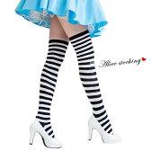 不思議の国のアリス 靴下 ニーソックス コスプレ 衣装 コスチューム ボーダー