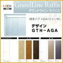 室内ドア グランドライン ラフィス 標準ドア H24 ライン枠/プレシャスホワイト GTH-AGA LIXIL/TOSTEM