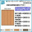 室内ドア 木質インテリア建材[ラフォレスタ]即納 クローゼットドア-2枚折戸タイプ フリー・固定兼用仕様 YKKAP [建具][ドア][扉]