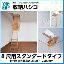 天井はしご 屋根裏はしご 8尺用スタンダードタイプ YKKAP【天井裏】【隠れ部屋】【屋根裏部屋】