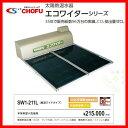 太陽熱温水器 ワイドタイプ 230L SW1-211L エコワイター 高温ワイドタイプ ソーラー機器 長府 CHOFU