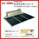 太陽熱温水器 ワイドタイプ 272L SW1-311L エコワイター 高温ワイドタイプ ソーラー機器 長府 CHOFU