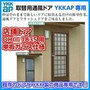 YKKAP専用勝手口取替通風ドア 店舗ドア〈DH=1835〉用ドア本体のみ取替用 単板ガラス 枠は既存利用