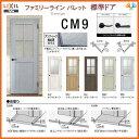 [スマホエントリーでポイント10倍 2/18 10:00〜2/25 9:59]室内ドア ファミリーラインパレット 標準ドア FTH-CM9 LIXIL/TOSTEM