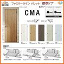 [スマホエントリーでポイント10倍 2/18 10:00〜2/25 9:59]室内ドア ファミリーラインパレット 標準ドア FTH-CMA LIXIL/TOSTEM