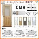 [スマホエントリーでポイント10倍 2/18 10:00〜2/25 9:59]室内ドア ファミリーラインパレット 標準ドア FTH-CMR LIXIL/TOST...