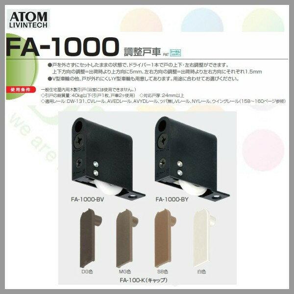 アトム 調整戸車 FA-1000 建具 引戸(引き戸) 金物