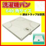 洗濯機パン 640角サイズ 全自動用 ホワイト 排水トラップ別売