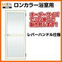 浴室ドア オーダーサイズ レバーハンドル仕様 樹脂パネル LIXIL ロンカラー浴室用
